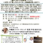 第48回定例会(8月)の広報(表)
