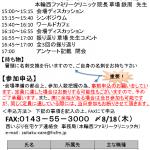 第48回定例会(8月)の広報(裏)