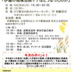 第49回定例会(9月)の広報