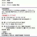 第50回定例会(11月)の広報(裏)