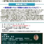 第50回定例会(11月)の広報(表)