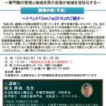 第51回定例会(12月)の広報(表)