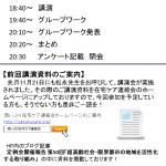 第51回定例会(12月)の広報(裏)