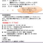 第52回定例会(1月)の広報(裏)