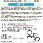 第52回定例会(1月)の広報(表)