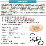 第53回定例会(2月)の広報