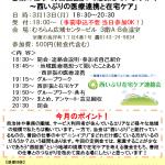 第54回定例会(3月)の広報