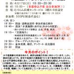 第55回定例会(4月)の広報