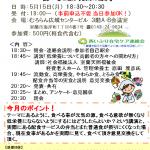 第56回定例会(5月)の広報