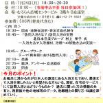 第58回定例会(7月)の広報