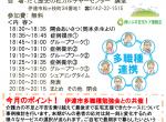 第59回定例会(11月)の広報