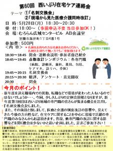 第60回定例会(5月)の広報