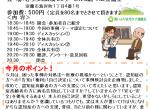 第61回定例会(7月)の広報